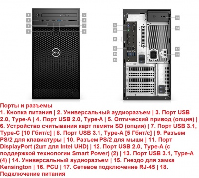 Компьютер Dell Precision 3630 MT (3630-5529) в XPS-PRO.RU