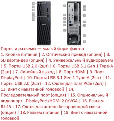 Компьютер Dell Optiplex 3070 SFF (210-ASBN/014) в XPS-PRO.RU