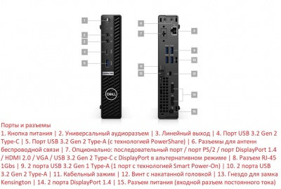 Компьютер Dell Optiplex 7080 Micro (7080-6895) в XPS-PRO.RU